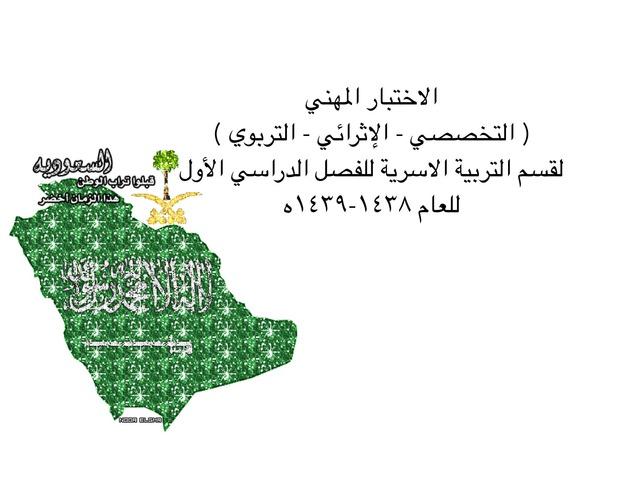 الاختبارات  by Nouf Mulhim