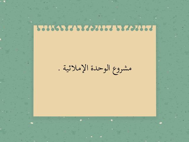 مشروع الوحدة القرائية،مؤمنة أبو جعيد. by Mohammad