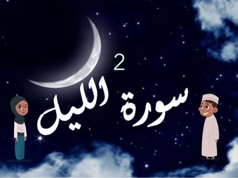 سورة الّيل(2) by Sinah for learning Arabic