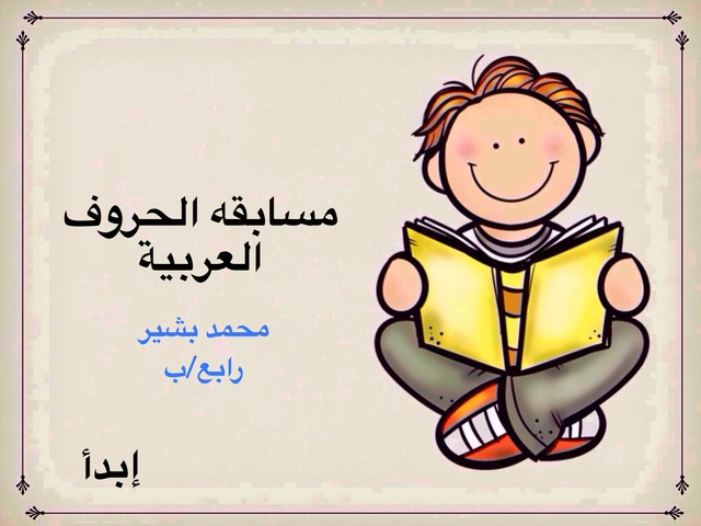 مسابقة الحروف العربية by زينب نصر