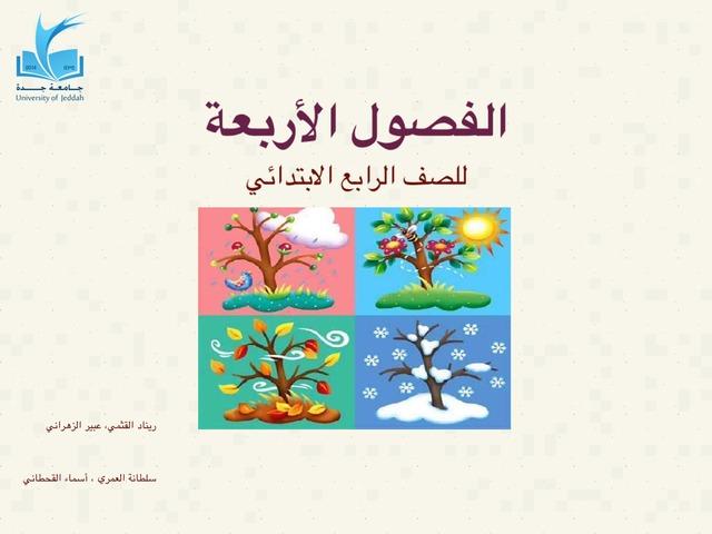 الفصول الأربعة Copy 1 by abeer ali