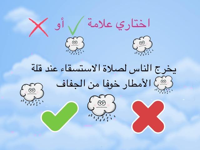 ترشيد استهلاك الماء(1) by sa