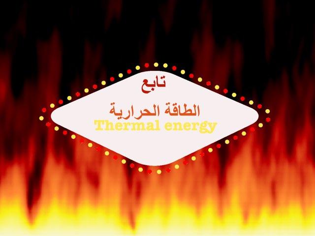 تابع الطاقة الحرارية by Majd Almubarak