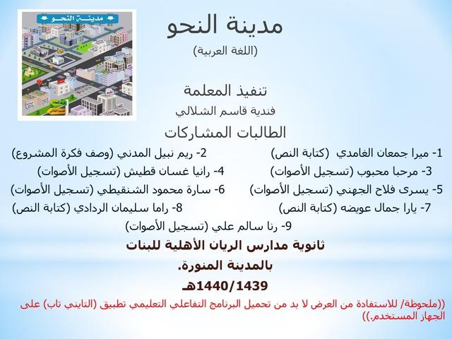 مدينة النحو  by Fnoo Alsh