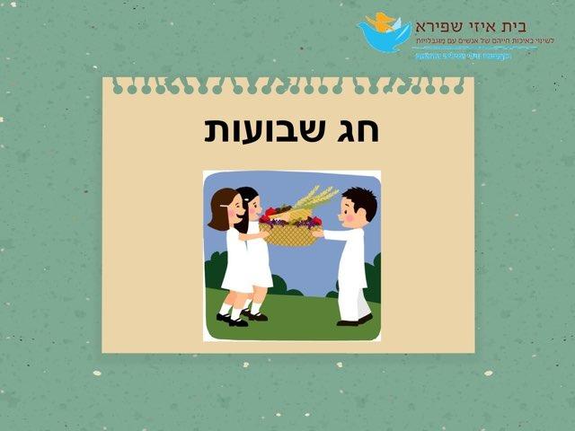 שירים לשבועות by Anat Rizenman Beit Issie Shapiro