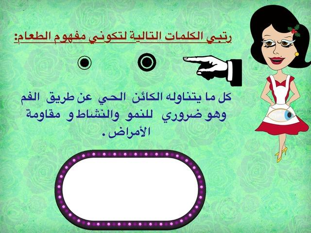 الأطعمة المفيدة by رضا السلمي