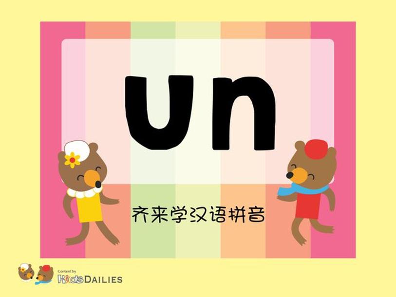 """齐来学汉语拼音""""un"""" by Kids Dailies"""