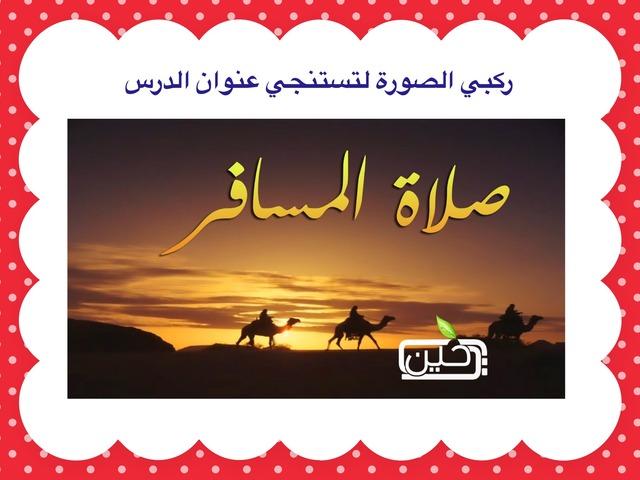 صلاة المسافر by جوري الحبوبه
