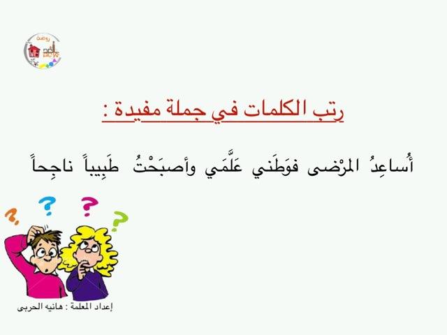 لعبة 48 by هانيه الحربى