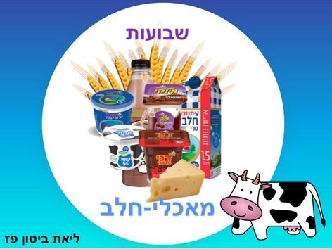 שבועות. מאכלי חלב by Liat Bitton-Paz