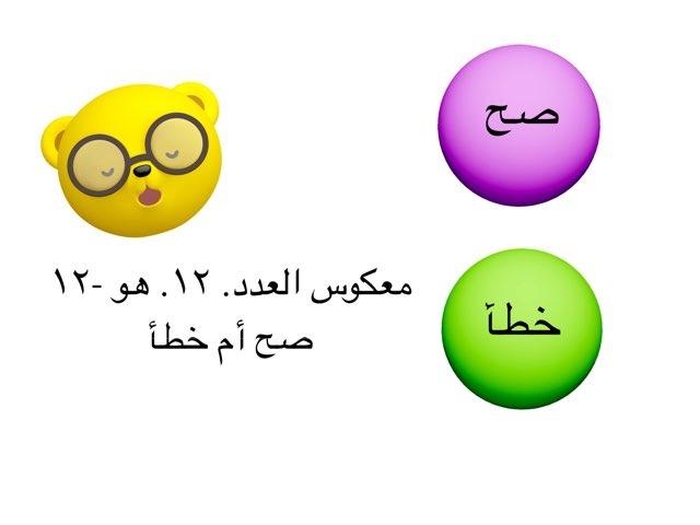جمع الأعدا د الصحيحة by أماني محمد عالم بخاري بخاري