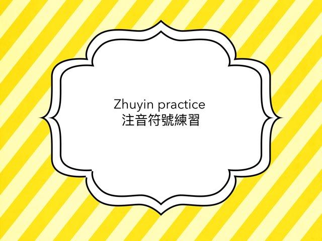 注音符號練習 by Chiu-Ping Lin