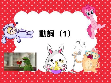 動詞1 by Pui Wah Lo