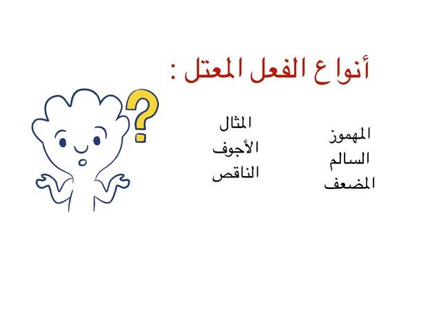 أنواع الفعل المعتل by Noof Almalki