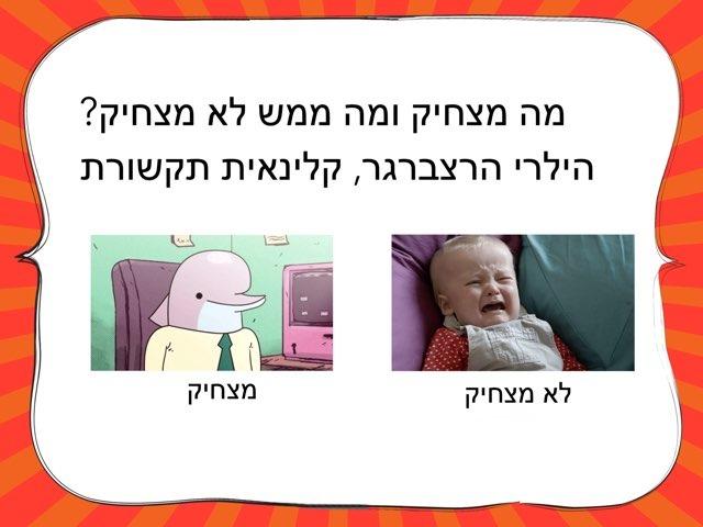 האם מצחיק או לא מצחיק? by Hilary Herzberger