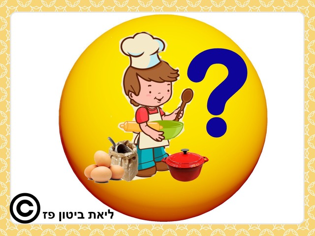 אני מבשל 2 עברית by Liat Bitton-paz