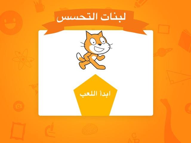 تابع التحسس  by Anwar Al-mutairi
