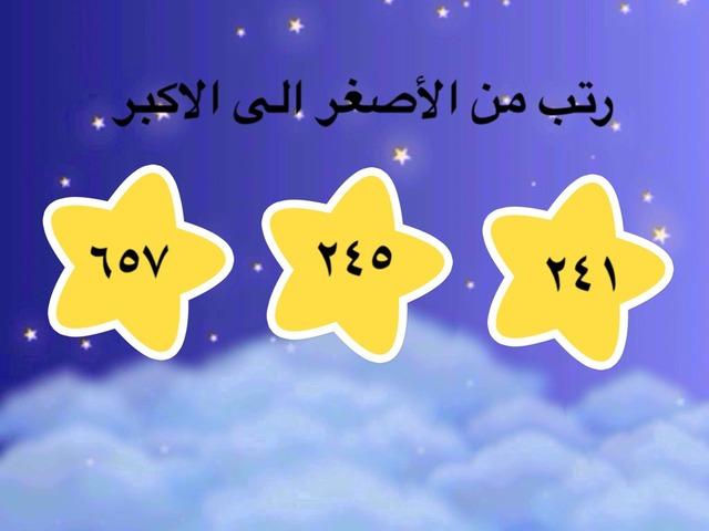 الترتيب by مروان هشام
