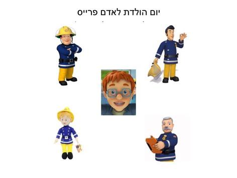 סמי הכבאי - פרומפט ורטיקלי by רוית סמג'ה