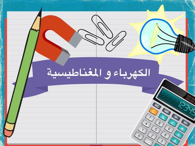 الكهرباء و المغناطيسية by Hanan Omari