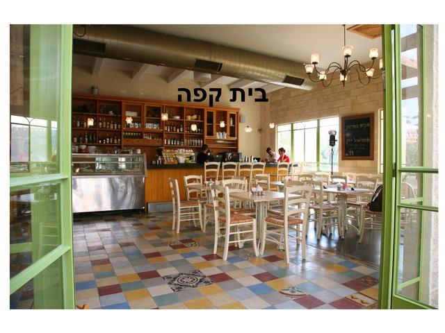 בית קפה by עמית כהן