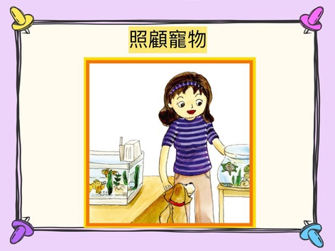 中級故事#12照顧寵物 by 樂樂 文化