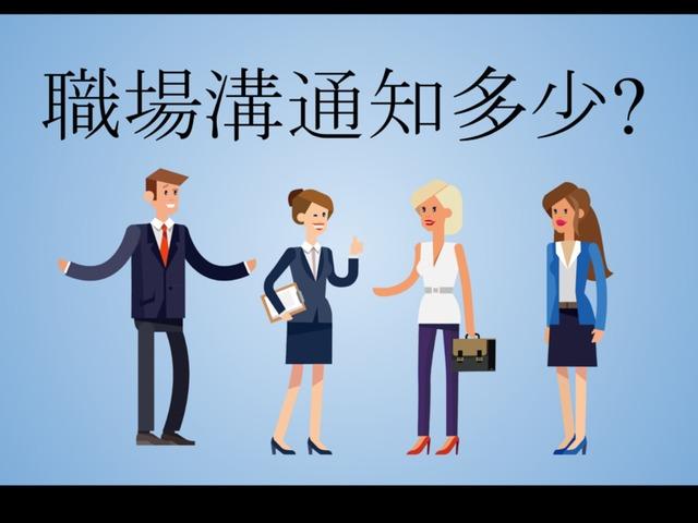 職場溝通知多少 by Lap Ying Lo
