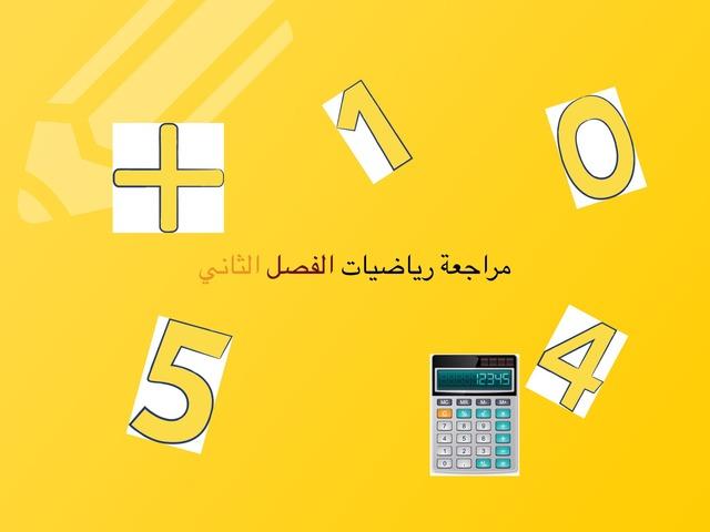 مراجعة رياضيات الفصل الثاني by Shadan Hafiz