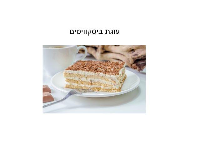 עוגת ביסקוויטים by חן אלבז