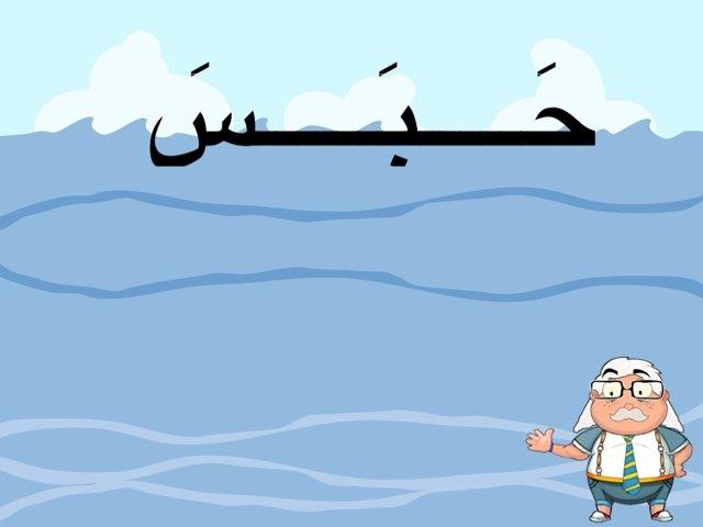تركيب حبس by Noura Alshalahi
