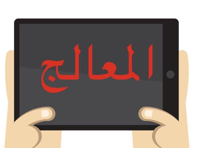 المعالج by Afnan Otb
