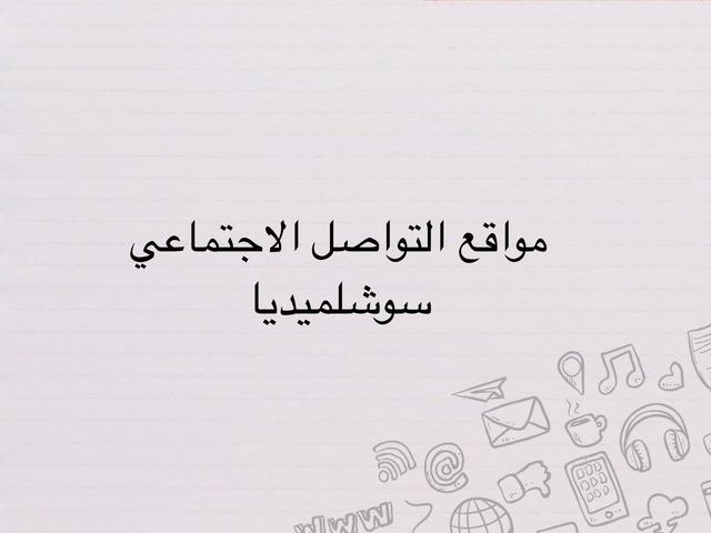 توااااصل by منال الزهراني