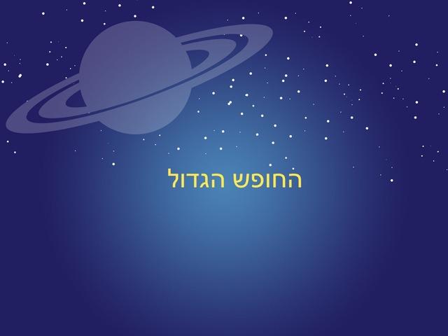 תרגול by ירדן אוראל