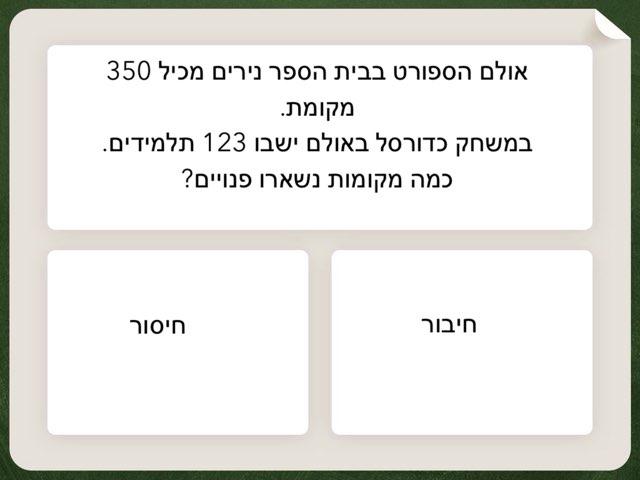 משחק 33 by רועי קראוס