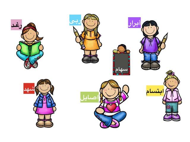 اسماء طالبات الصف السادس by Seham Alyateem