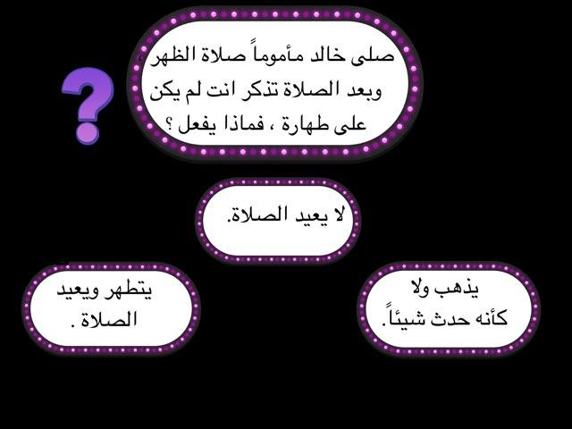 الامامه والاتمام by Hind Alghamdii