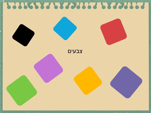 זיהוי צבעים by Yana Sokolov