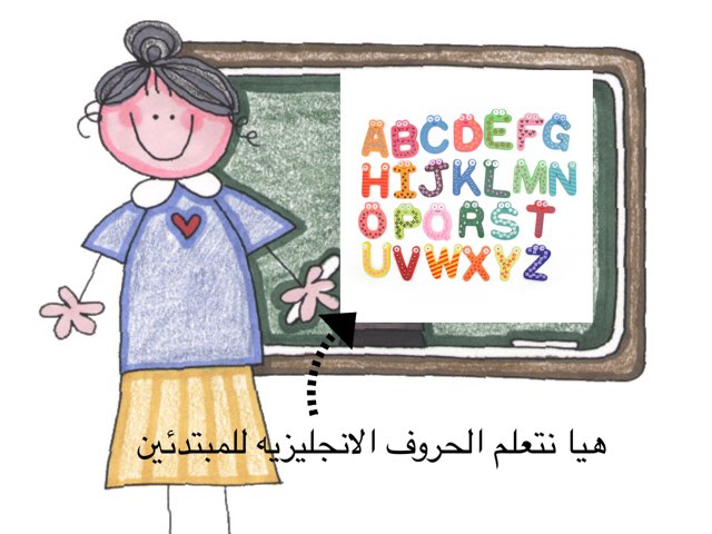 تعلم اللغه الانجليزيه by Amal Mohmmed