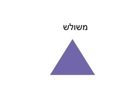 משולש סגול by Yuval Mazan