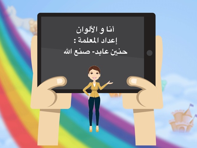 أنا و الألوان  by Hanen Sanallah