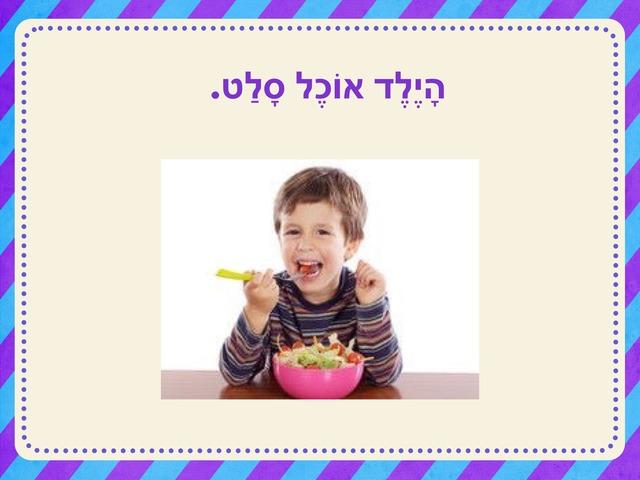 הילד אוכל סלט by Nurit dala