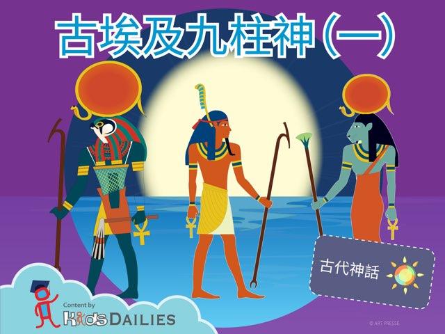 古埃及九柱神(一) by Kids Dailies
