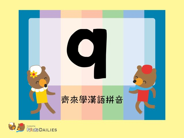 齊來學漢語拼音「q」 by Kids Dailies