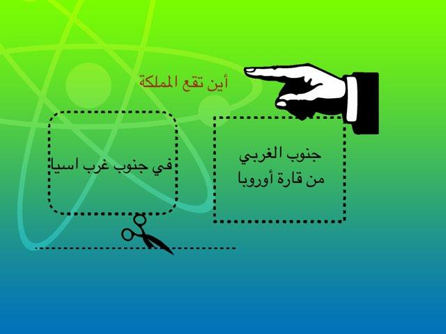 لعبة 76 by Hind Alrougi