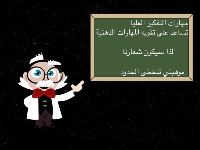 مهارات التفكير العليا by هجير الغامدي