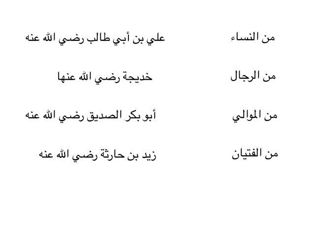 الدعوة السرية by وضحة العيد