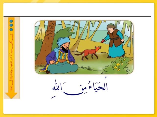 الحياء من الله by Shooj Shooj