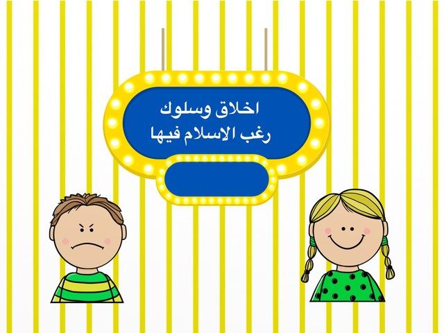 حديث  by Asma almousa