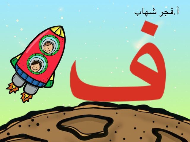 حرف الفاء by Fay Fayoo