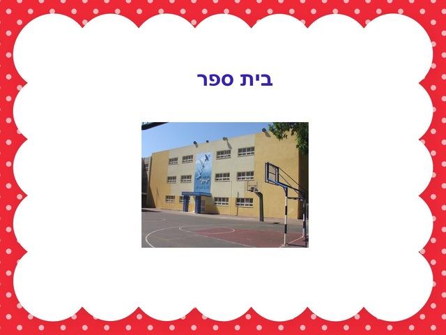 בית ספר by Leena Dabbah
